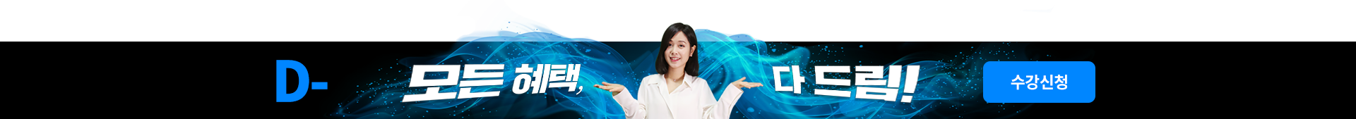 float-bottom-banner-home-pc.png